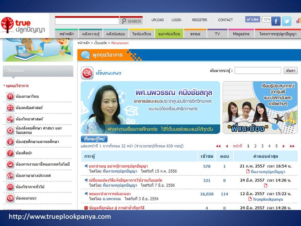 http://www.trueplookpanya.com/true/guidance_after_m3.php?cms_category