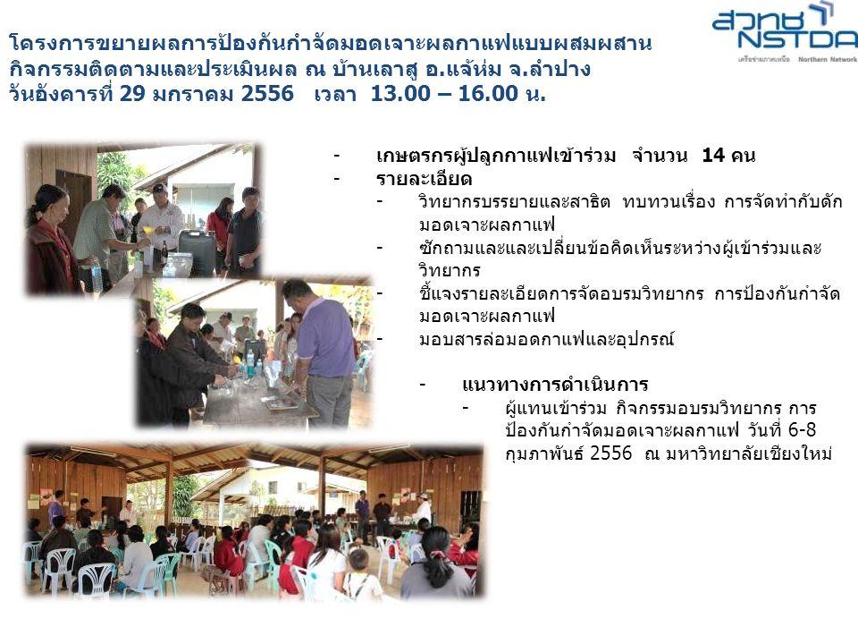 โครงการขยายผลการป้องกันกำจัดมอดเจาะผลกาแฟแบบผสมผสาน กิจกรรมติดตามและประเมินผล ณ บ้านเลาสู อ.แจ้ห่ม จ.ลำปาง วันอังคารที่ 29 มกราคม 2556 เวลา 13.00 – 16.00 น.