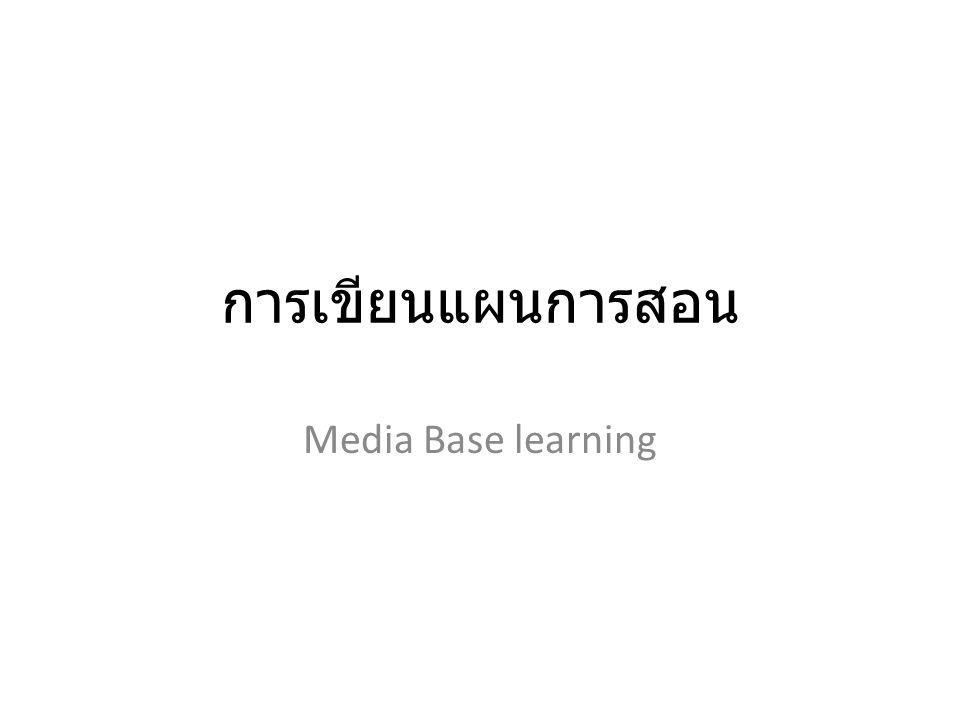 การเขียนแผนการสอน Media Base learning
