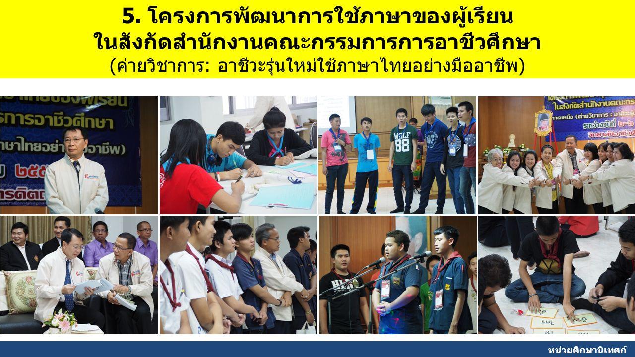 หน่วยศึกษานิเทศก์ 5. โครงการพัฒนาการใช้ภาษาของผู้เรียน ในสังกัดสำนักงานคณะกรรมการการอาชีวศึกษา (ค่ายวิชาการ: อาชีวะรุ่นใหม่ใช้ภาษาไทยอย่างมืออาชีพ)