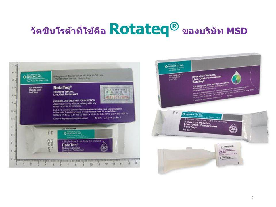 วัคซีนโรต้าที่ใช้คือ Rotateq ® ของบริษัท MSD 2
