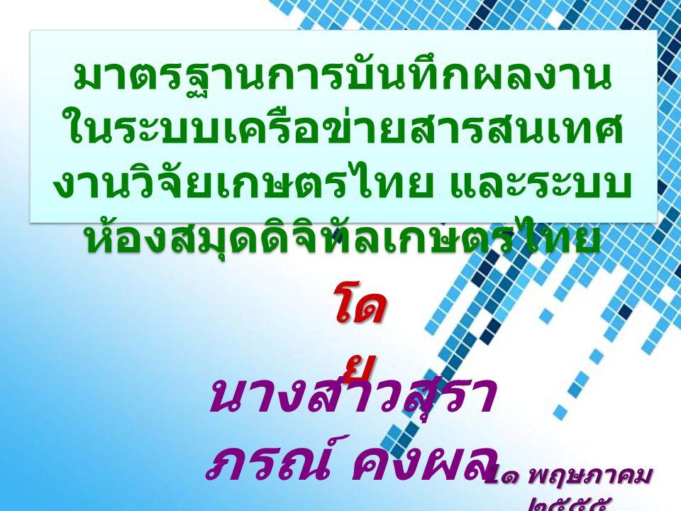 Powerpoint Templates Page 1 Powerpoint Templates โด ย นางสาวสุรา ภรณ์ คงผล มาตรฐานการบันทึกผลงาน ในระบบเครือข่ายสารสนเทศ งานวิจัยเกษตรไทย และระบบ ห้องสมุดดิจิทัลเกษตรไทย มาตรฐานการบันทึกผลงาน ในระบบเครือข่ายสารสนเทศ งานวิจัยเกษตรไทย และระบบ ห้องสมุดดิจิทัลเกษตรไทย 1 ๑ พฤษภาคม ๒๕๕๕