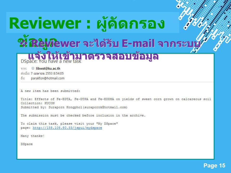 Powerpoint Templates Page 15 Reviewer : ผู้คัดกรอง ข้อมูล  Reviewer จะได้รับ E-mail จากระบบ แจ้งให้เข้ามาตรวจสอบข้อมูล