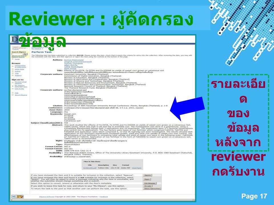 Powerpoint Templates Page 17 รายละเอีย ด ของ ข้อมูล หลังจาก reviewer กดรับงาน Reviewer : ผู้คัดกรอง ข้อมูล
