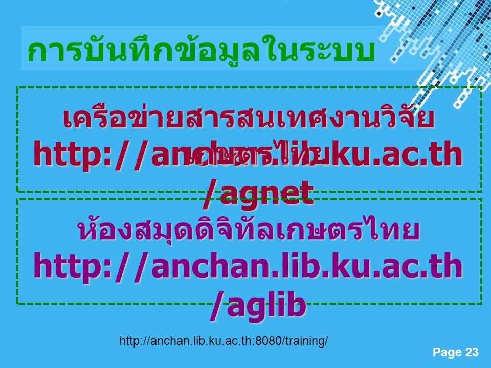 Powerpoint Templates Page 23 http://anchan.lib.ku.ac.th /agnet เครือข่ายสารสนเทศงานวิจัย เกษตรไทย การบันทึกข้อมูลในระบบ http://anchan.lib.ku.ac.th /aglib ห้องสมุดดิจิทัลเกษตรไทย http://anchan.lib.ku.ac.th:8080/training/