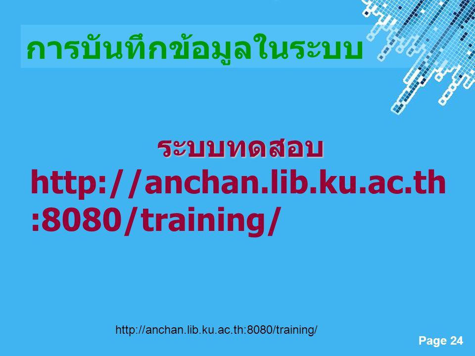 Powerpoint Templates Page 24 http://anchan.lib.ku.ac.th :8080/training/ ระบบทดสอบ การบันทึกข้อมูลในระบบ http://anchan.lib.ku.ac.th:8080/training/
