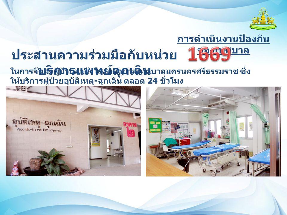 การดำเนินงานป้องกัน ของเทศบาล ประสานความร่วมมือกับหน่วย บริการแพทย์ฉุกเฉิน ในการจัดส่งผู้ป่วยมายังโรงพยาบาลเทศบาลนครนครศรีธรรมราช ซึ่ง ให้บริการผู้ป่วยอุบัติเหตุ - ฉุกเฉิน ตลอด 24 ชั่วโมง
