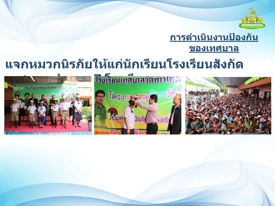 การดำเนินงานป้องกัน ของเทศบาล แจกหมวกนิรภัยให้แก่นักเรียนโรงเรียนสังกัด เทศบาล จำนวน 7 โรงเรียน