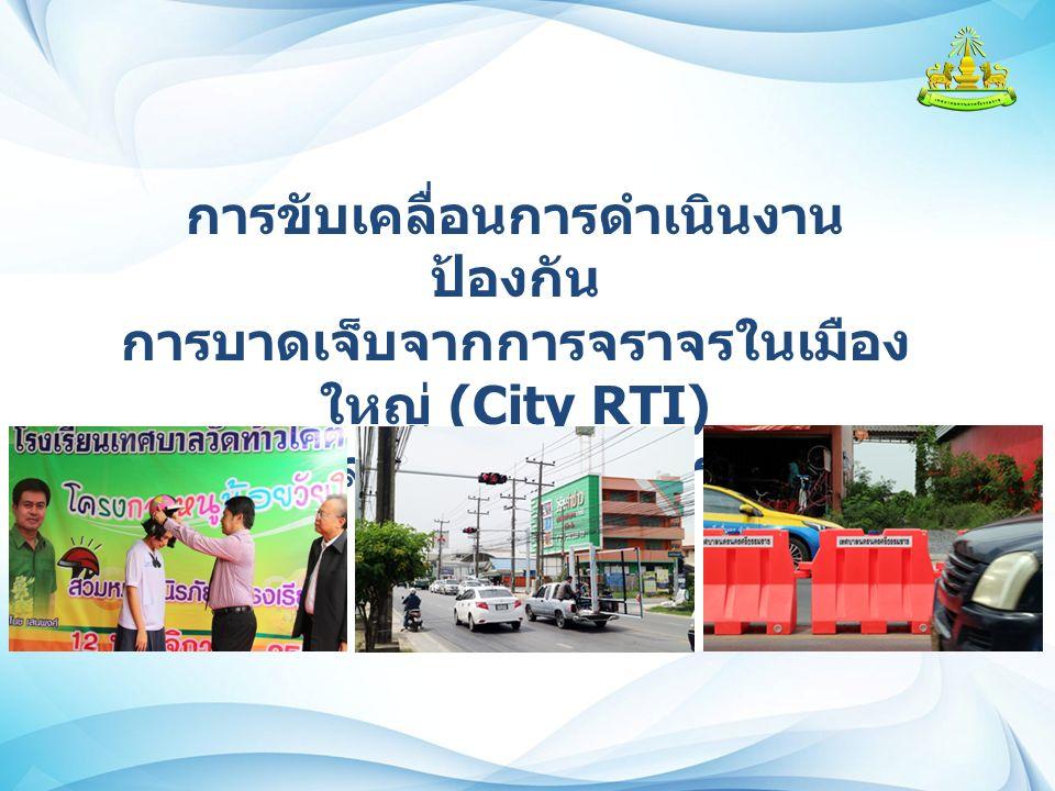 การขับเคลื่อนการดำเนินงาน ป้องกัน การบาดเจ็บจากการจราจรในเมือง ใหญ่ (City RTI) เทศบาลนครนครศรีธรรมราช