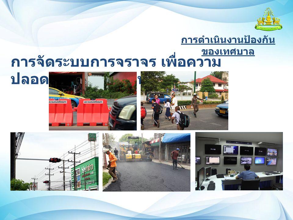 การดำเนินงานป้องกัน ของเทศบาล การจัดระบบการจราจร เพื่อความ ปลอดภัยบนท้องถนน