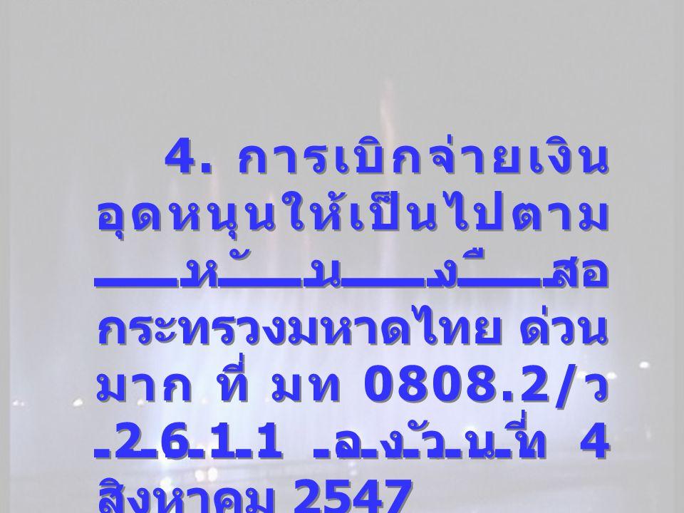 4. การเบิกจ่ายเงิน อุดหนุนให้เป็นไปตาม หนังสือ กระทรวงมหาดไทย ด่วน มาก ที่ มท 0808.2/ ว 2611 ลงวันที่ 4 สิงหาคม 2547
