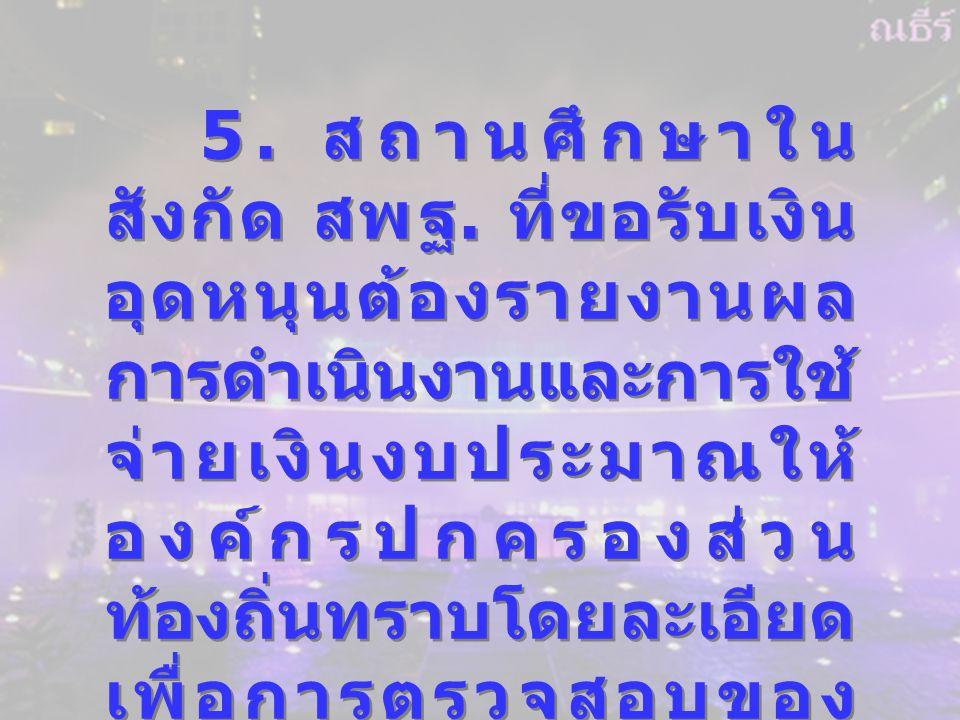 5.สถานศึกษาใน สังกัด สพฐ.