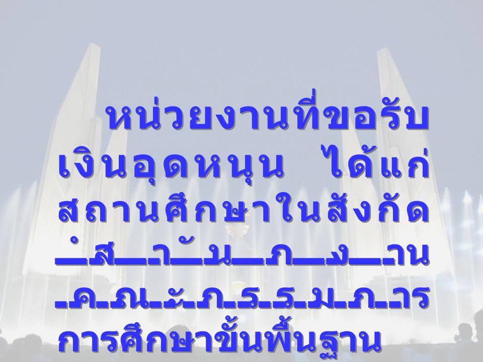 6.กรณีสถานศึกษา ในสังกัด สพฐ.