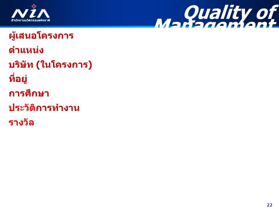 22 ผู้เสนอโครงการ ตำแหน่ง บริษัท ( ในโครงการ ) ที่อยู่ การศึกษา ประวัติการทำงาน รางวัล Quality of Management