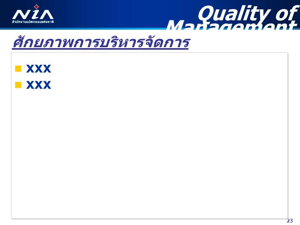 23 Quality of Management ศักยภาพการบริหารจัดการ xxx