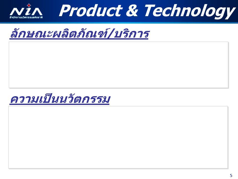 5 ความเป็นนวัตกรรม ลักษณะผลิตภัณฑ์ / บริการ Product & Technology