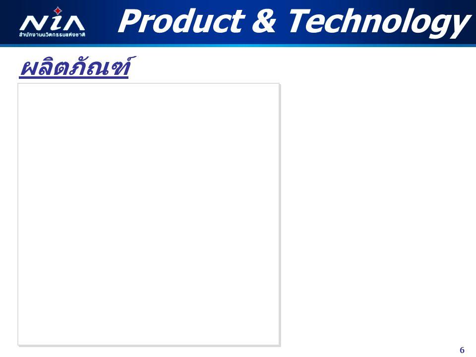 6 ผลิตภัณฑ์ Product & Technology