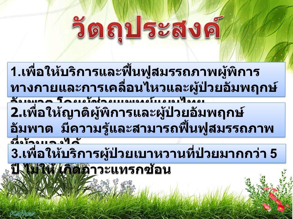 1. เพื่อให้บริการและฟื้นฟูสมรรถภาพผู้พิการ ทางกายและการเคลื่อนไหวและผู้ป่วยอัมพฤกษ์ อัมพาต โดยผู้ช่วยแพทย์แผนไทย 2. เพื่อให้ญาติผู้พิการและผู้ป่วยอัมพ