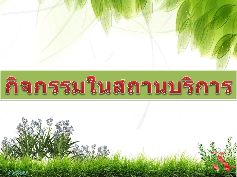 ในชุมชน ผู้ป่วยอัมพฤกษ์ อัมพาต ที่เราออกให้บริการทำ กายภาพในชุมชนบางส่วนไม่ทำกายภาพต่อรอแต่ที่จะ ให้แพทย์แผนไทยออกไปทำให้ ผู้ป่วยบางคนไม่ยอมให้ญาติทำให้บ่นว่าเจ็บ เหนื่อย ไม่มีญาติอยู่กับผู้ป่วยทำให้ผู้ป่วยไม่ได้รับการทำ กายภาพอย่างต่อเนื่อง