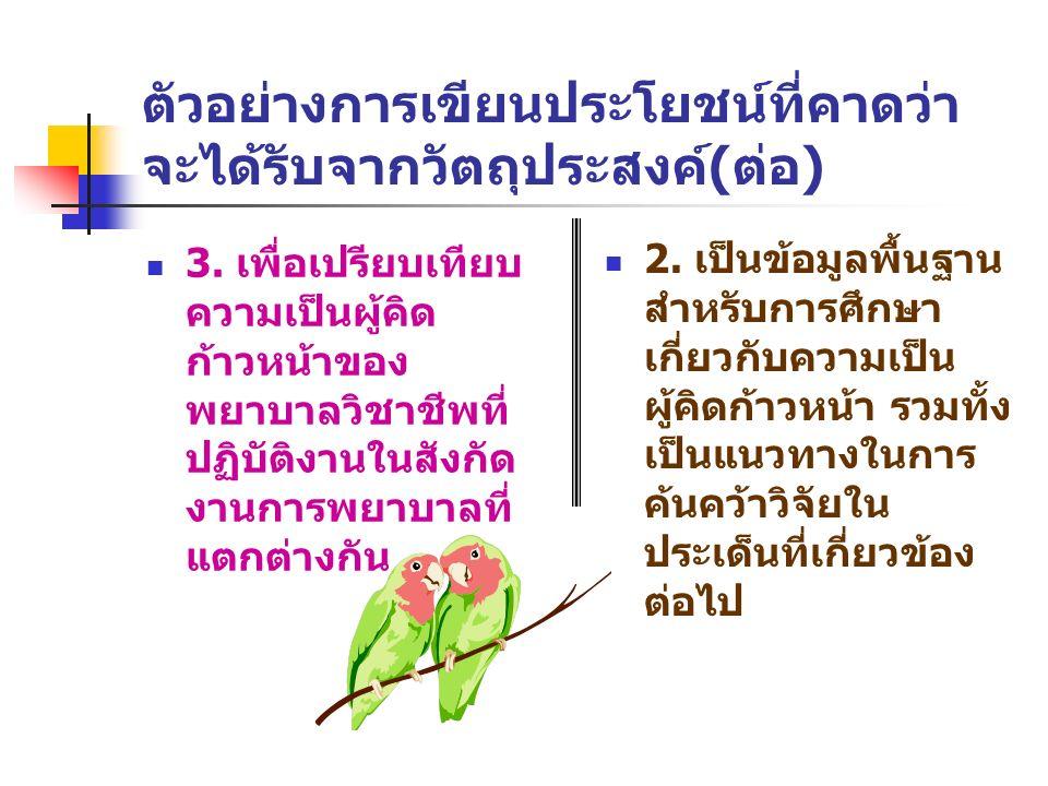 ตัวอย่างการเขียนประโยชน์ที่คาดว่า จะได้รับจากวัตถุประสงค์(ต่อ) 3.