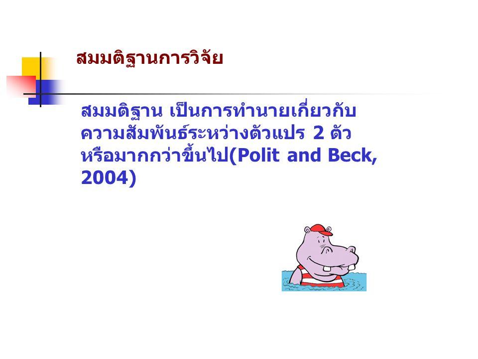 สมมติฐานการวิจัย สมมติฐาน เป็นการทำนายเกี่ยวกับ ความสัมพันธ์ระหว่างตัวแปร 2 ตัว หรือมากกว่าขึ้นไป(Polit and Beck, 2004)