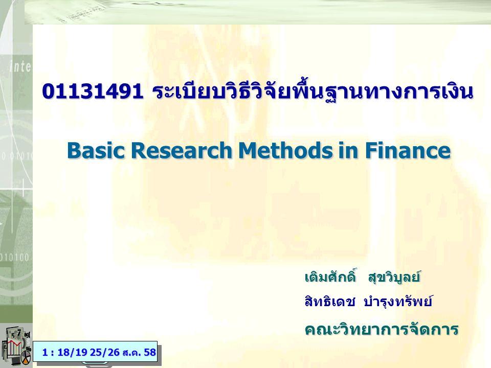 01131491 ระเบียบวิธีวิจัยพื้นฐานทางการเงิน เติมศักดิ์ สุขวิบูลย์ สิทธิเดช บำรุงทรัพย์คณะวิทยาการจัดการ Basic Research Methods in Finance 1 : 18/19 25/26 ส.ค.
