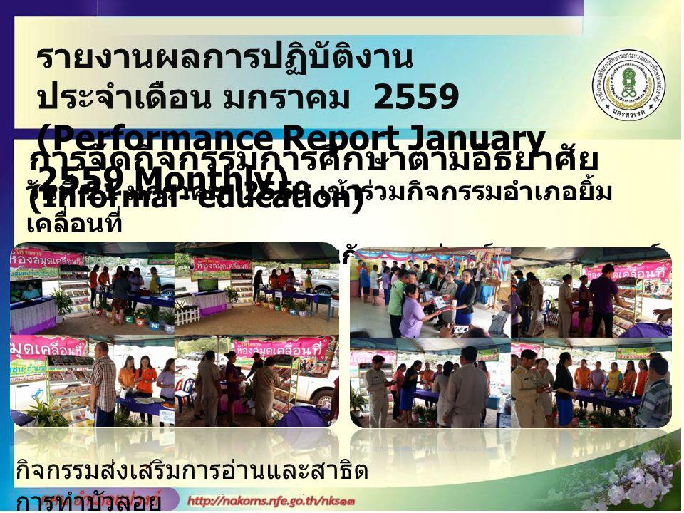 รายงานผลการปฏิบัติงาน ประจำเดือน มกราคม 2559 (Performance Report January 2559 Monthly) การจัดกิจกรรมการศึกษาตามอัธยาศัย (Informal- education) วันที่ 21 มกราคม 2559 เข้าร่วมกิจกรรมอำเภอยิ้ม เคลื่อนที่ หมู่ 9 ต.