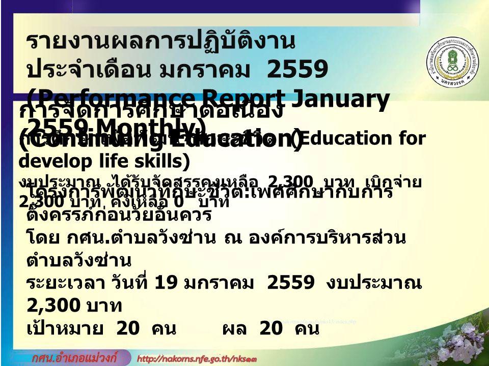 รายงานผลการปฏิบัติงาน ประจำเดือน มกราคม 2559 (Performance Report January 2559 Monthly) การจัดการศึกษาต่อเนื่อง (Continuing Education) โครงการพัฒนาทักษะชีวิต : เพศศึกษากับการ ตั้งครรภ์ก่อนวัยอันควร โดย กศน.