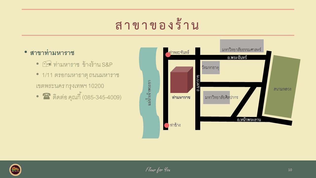 สาขาของร้าน สาขาลาดพร้าว  หน้าปากซอยลาดพร้าว 112 ถนนลาดพร้าว แขวงวังทองหลาง เขตวังทองหลาง กรุงเทพฯ 10310  ติดต่อ คุณนุ่น (080-308-0909) Fleur for You 9 ซ.ลาดพร้าว 112 ถ.ลาดพร้าว ถ.เลียบทางด่วนรามอินทรา - ทางพิเศษฉลองรัช โชว์รูม BMW Big C ลาดพร้าว The Mall บางกะปิ Fleur for You