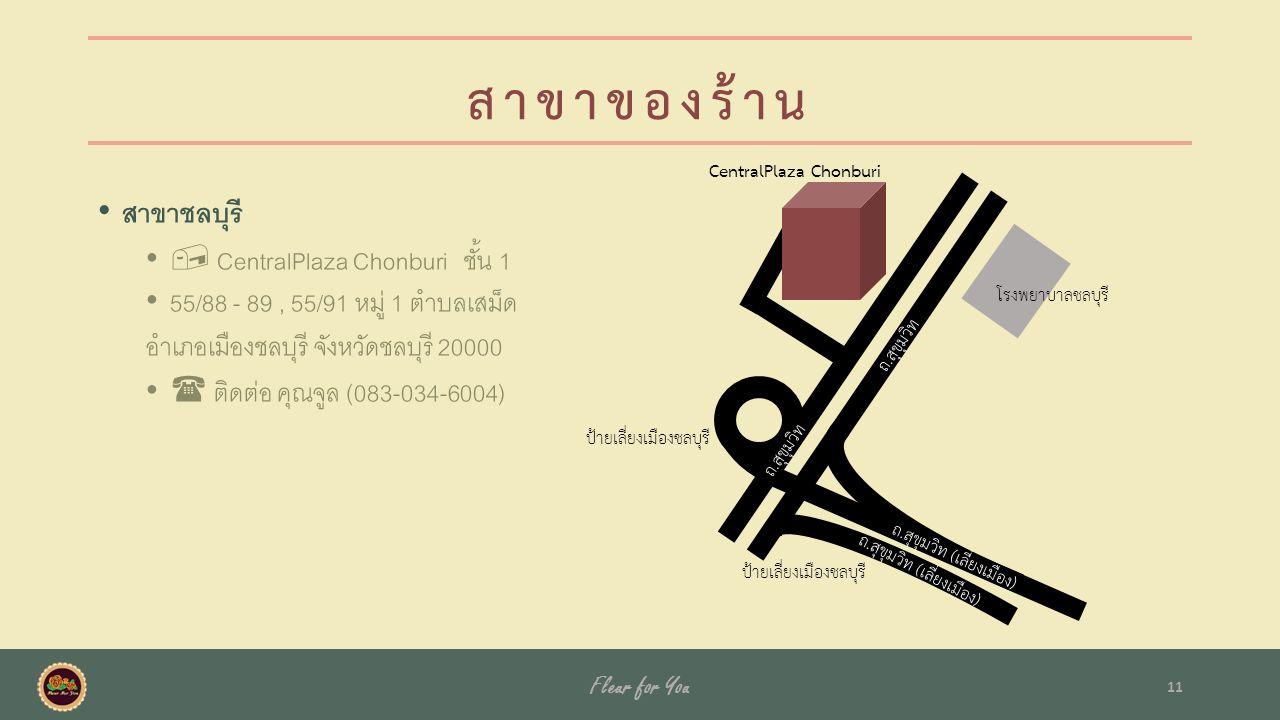 สาขาของร้าน สาขาท่ามหาราช  ท่ามหาราช ข้างร้าน S&P 1/11 ตรอกมหาธาตุ ถนนมหาราช เขตพระนคร กรุงเทพฯ 10200  ติดต่อ คุณกี้ (085-345-4009) Fleur for You 10 ท่ามหาราช แม่น้ำเจ้าพระยา สนามหลวง ถ.พระจันทร์ ถ.หน้าพระลาน ถ.มหาราช มหาวิทยาลัยธรรมศาสตร์ มหาวิทยาลัยศิลปากร วัดมหาธาตุ ท่าพระจันทร์ ท่าช้าง
