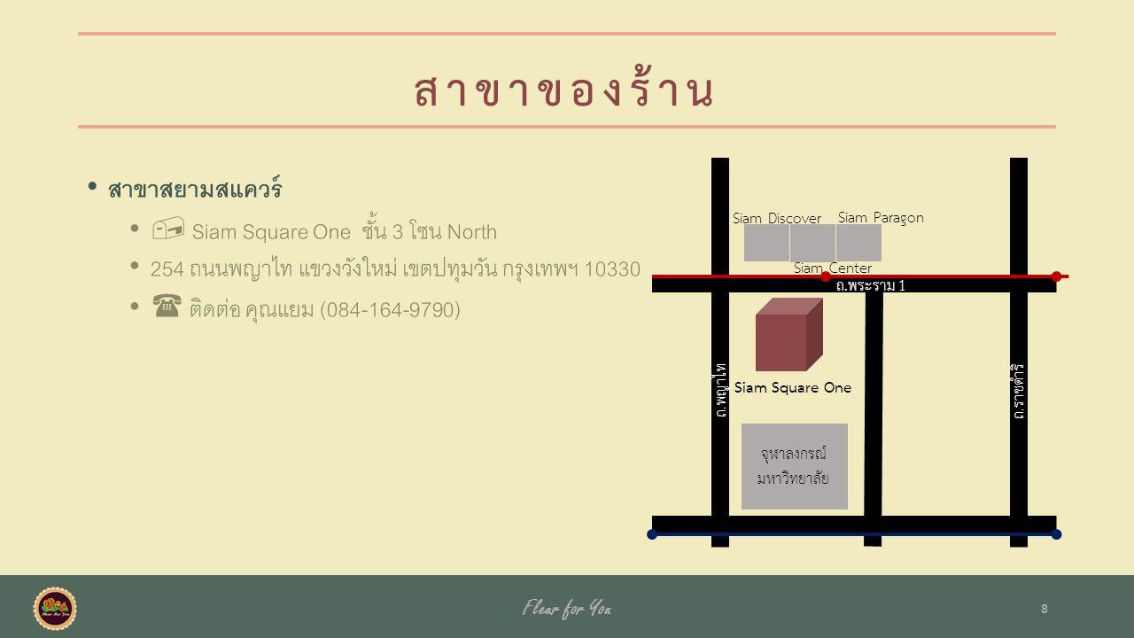 วิธีการสั่งซื้อ ทางหน้าร้าน ผ่านเว็บไซต์ ทางโทรศัพท์หรือไลน์ เข้าสู่เว็บไซต์ของทางร้าน www.fleurforyou.com เลือกรูปแบบช่อ ดอกไม้ ชนิดดอกไม้ และของตกแต่ง กรอกข้อมูลลูกค้า ที่ อยู่สำหรับจัดส่ง และยืนยันการสั่งซื้อ รอรับการ ยืนยันจาก ทางอีเมล์ ชำระสินค้า ผ่านวิธีที่ ได้รับแจ้ง รอรับ สินค้า แอดไลน์หรือโทรตามเบอร์ของแต่ ละสาขา แจ้งรูปแบบช่อดอกไม้ ชนิดดอกไม้ และของ ตกแต่ง แจ้งรายละเอียดลูกค้า และที่อยู่ในการจัดส่ง ชำระสินค้าตามวิธีที่ ได้รับแจ้ง รอรับ สินค้า Fleur for You 7