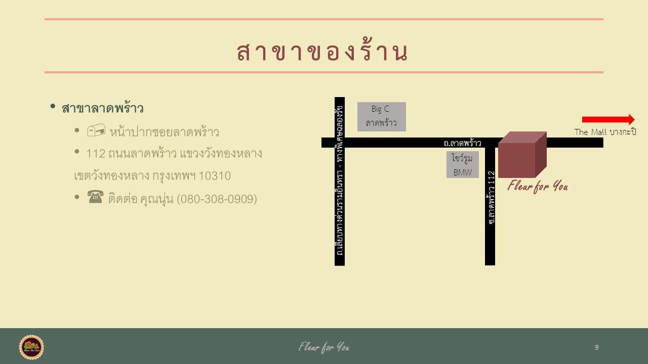 สาขาของร้าน สาขาสยามสแควร์  Siam Square One ชั้น 3 โซน North 254 ถนนพญาไท แขวงวังใหม่ เขตปทุมวัน กรุงเทพฯ 10330  ติดต่อ คุณแยม (084-164-9790) Fleur for You 8 Siam Square One Siam Discover Siam Center Siam Paragon จุฬาลงกรณ์ มหาวิทยาลัย ถ.พญาไท ถ.ราชดำริ ถ.พระราม 1