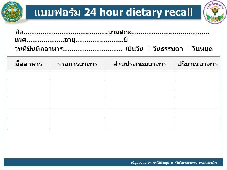 แบบฟอร์ม 24 hour dietary recall มื้ออาหารรายการอาหารส่วนประกอบอาหารปริมาณอาหาร ชื่อ………………………………….นามสกุล…………………..………….. เพศ……………...อายุ…………………..ปี วัน