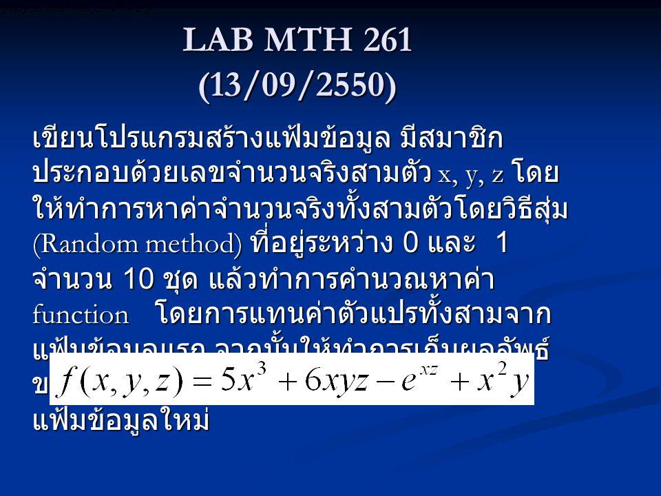 LAB MTH 261 (13/09/2550) เขียนโปรแกรมสร้างแฟ้มข้อมูล มีสมาชิก ประกอบด้วยเลขจำนวนจริงสามตัว x, y, z โดย ให้ทำการหาค่าจำนวนจริงทั้งสามตัวโดยวิธีสุ่ม (Ra
