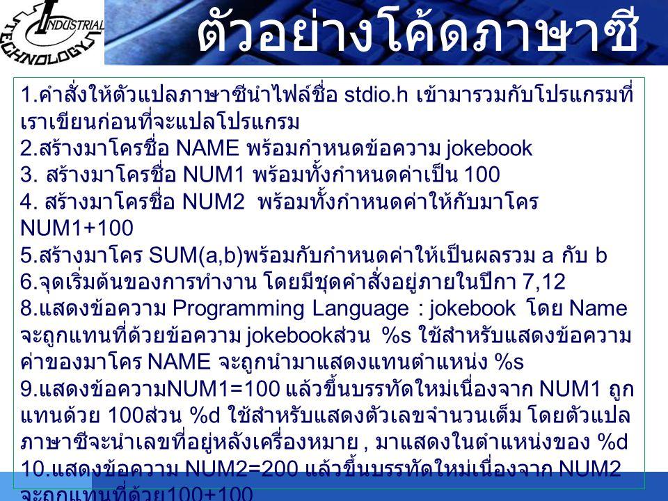 LOGO ตัวอย่างโค้ดภาษาซี 1.