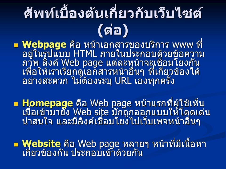 ศัพท์เบื้องต้นเกี่ยวกับเว็บไซต์ ( ต่อ ) Webpage คือ หน้าเอกสารของบริการ www ที่ อยู่ในรูปแบบ HTML ภายในประกอบด้วยข้อความ ภาพ ลิงค์ Web page แต่ละหน้าจ