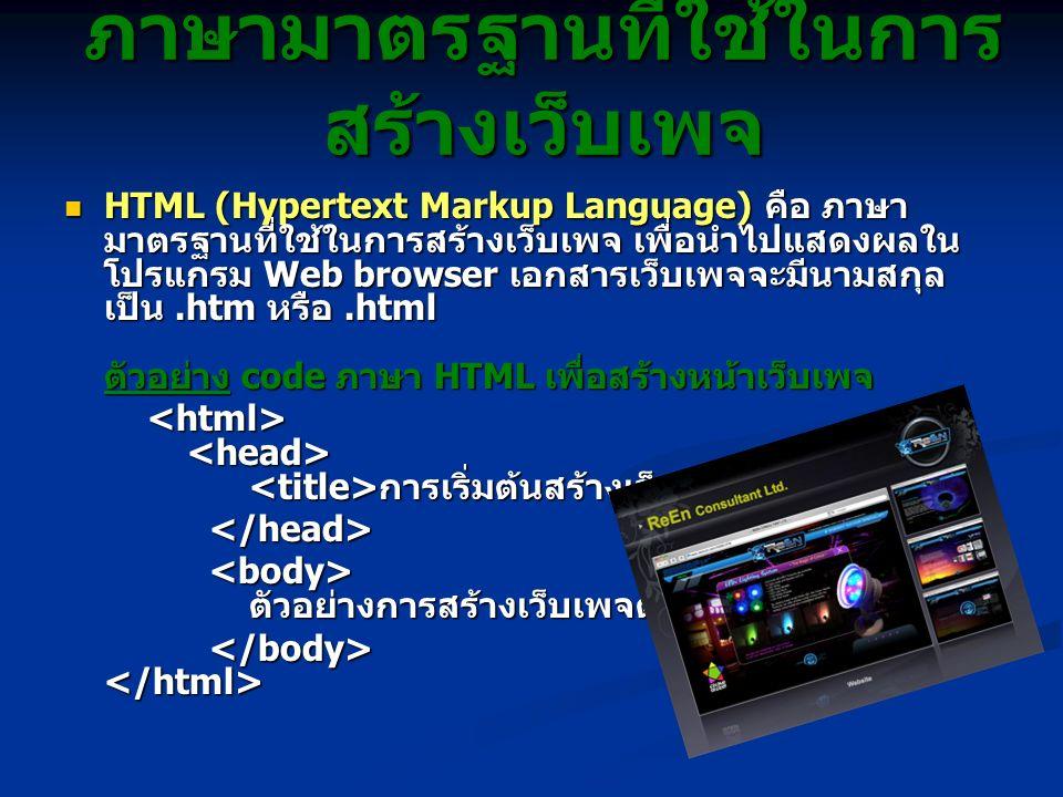ภาษามาตรฐานที่ใช้ในการ สร้างเว็บเพจ HTML (Hypertext Markup Language) คือ ภาษา มาตรฐานที่ใช้ในการสร้างเว็บเพจ เพื่อนำไปแสดงผลใน โปรแกรม Web browser เอก