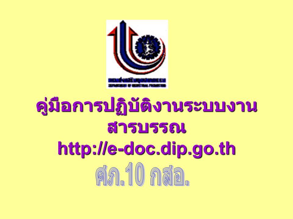 คู่มือการปฏิบัติงานระบบงาน สารบรรณ http://e-doc.dip.go.th