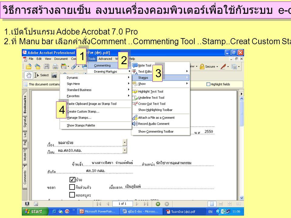 วิธีการสร้างลายเซ็น ลงบนเครื่องคอมพิวเตอร์เพื่อใช้กับระบบ e-doc ( ฟอร์มอิเล็กทอรนิกส์ ) 1. เปิดโปรแกรม Adobe Acrobat 7.0 Pro 2. ที่ Manu bar เลือกคำสั
