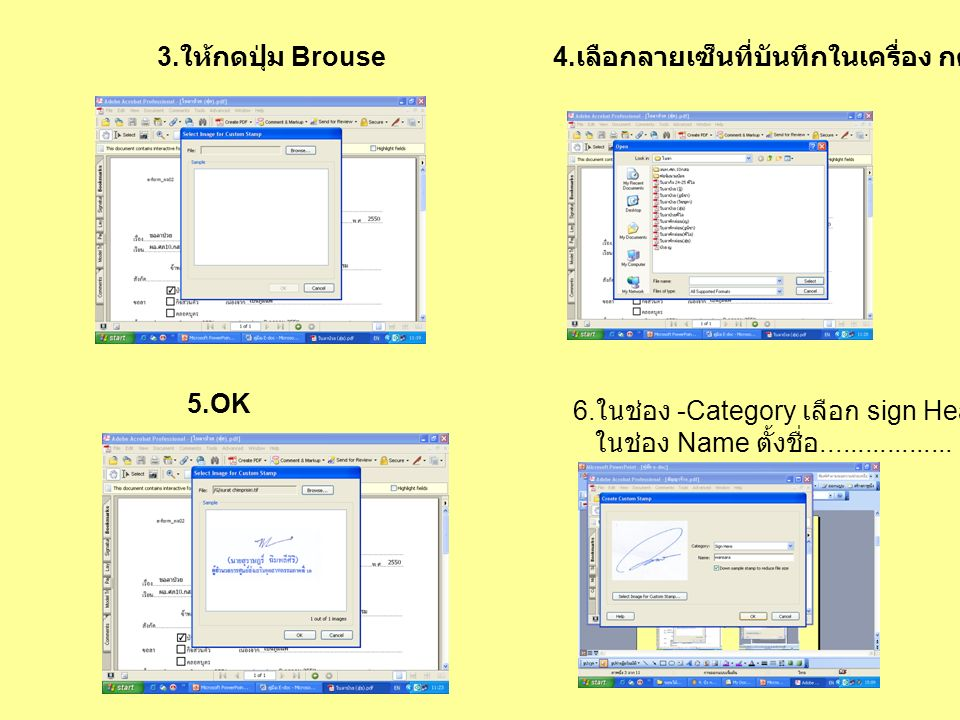 3. ให้กดปุ่ม Brouse4. เลือกลายเซ็นที่บันทึกในเครื่อง กด Select 5.OK 6. ในช่อง -Category เลือก sign Hear ในช่อง Name ตั้งชื่อ..................