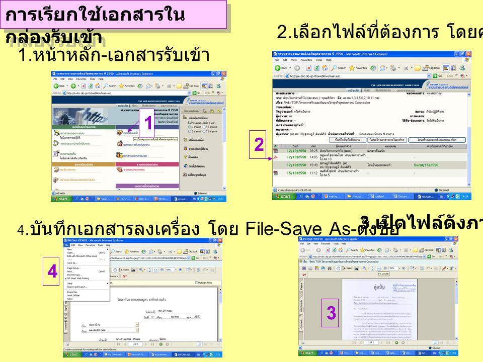 2 3 การเรียกใช้เอกสารใน กล่องรับเข้า 1 1. หน้าหลัก - เอกสารรับเข้า 4. บันทึกเอกสารลงเครื่อง โดย File-Save As- ตั้งชื่อ 4 2. เลือกไฟล์ที่ต้องการ โดยคลิ