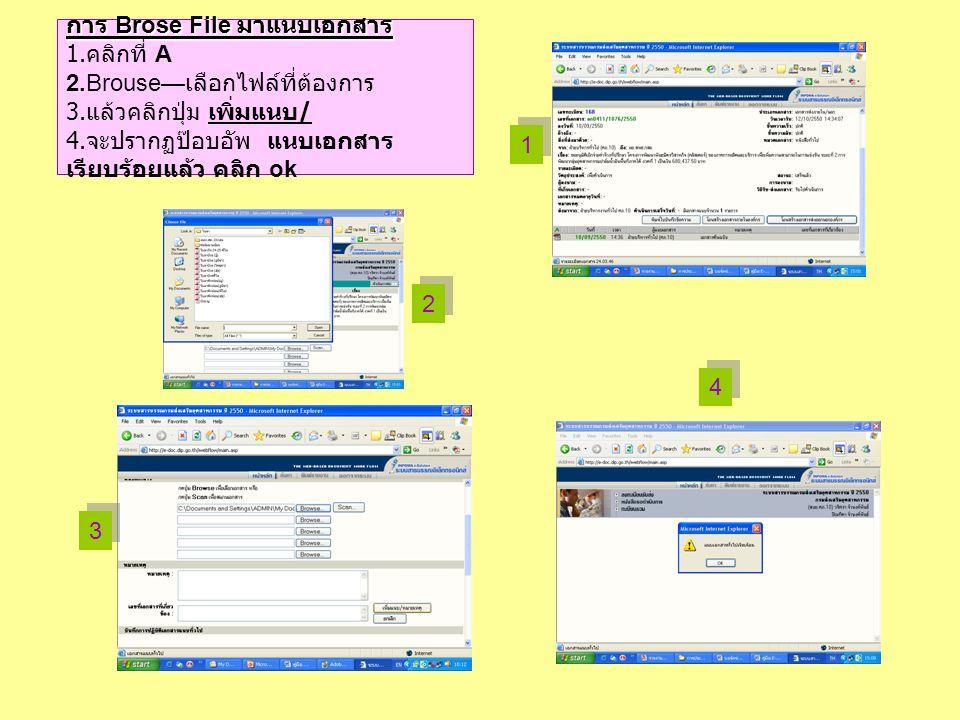 การ Brose File มาแนบเอกสาร 1. คลิกที่ A 2.Brouse— เลือกไฟล์ที่ต้องการ 3.
