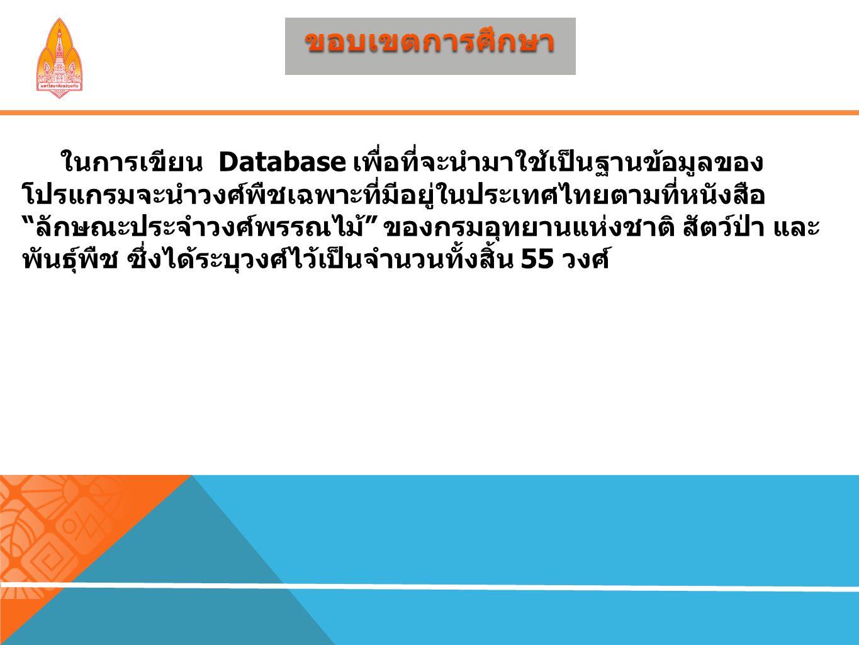ในการเขียน Database เพื่อที่จะนำมาใช้เป็นฐานข้อมูลของ โปรแกรมจะนำวงศ์พืชเฉพาะที่มีอยู่ในประเทศไทยตามที่หนังสือ ลักษณะประจำวงศ์พรรณไม้ ของกรมอุทยานแห่งชาติ สัตว์ป่า และ พันธุ์พืช ซึ่งได้ระบุวงศ์ไว้เป็นจำนวนทั้งสิ้น 55 วงศ์