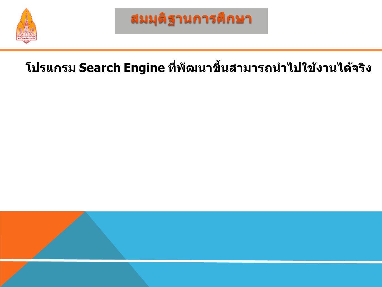 โปรแกรม Search Engine ที่พัฒนาขึ้นสามารถนำไปใช้งานได้จริง