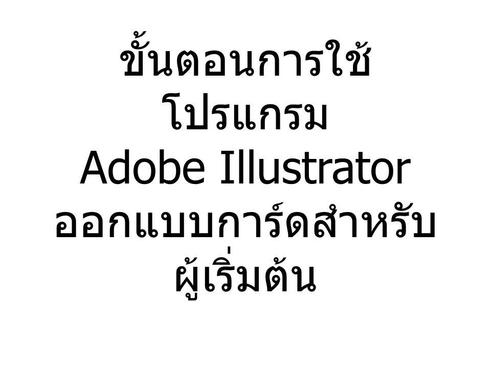 ขั้นตอนการใช้ โปรแกรม Adobe Illustrator ออกแบบการ์ดสำหรับ ผู้เริ่มต้น