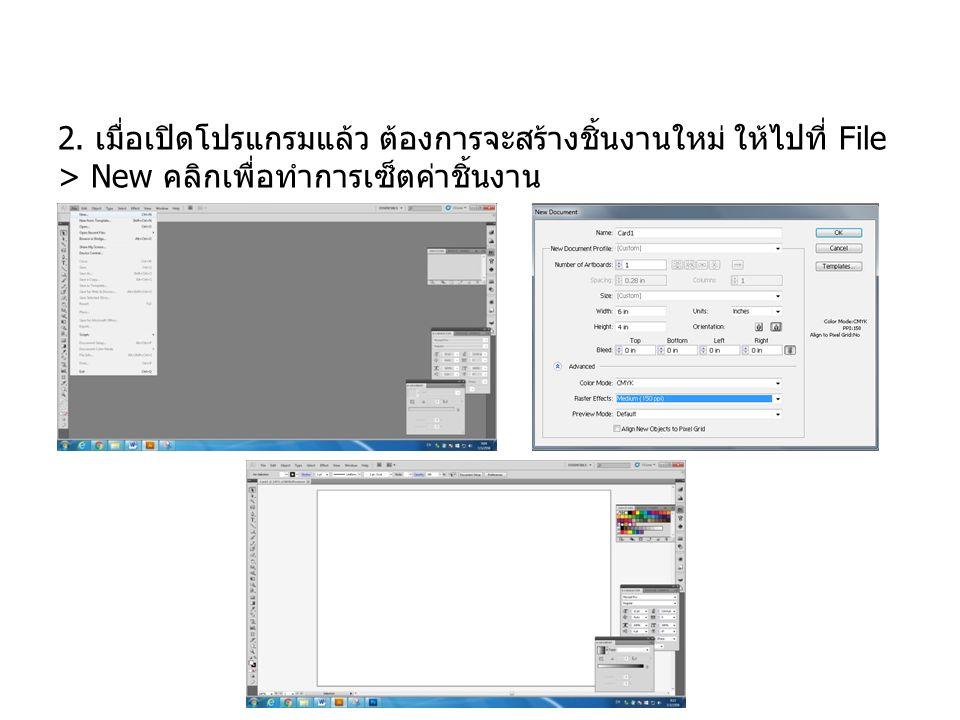 2. เมื่อเปิดโปรแกรมแล้ว ต้องการจะสร้างชิ้นงานใหม่ ให้ไปที่ File > New คลิกเพื่อทำการเซ็ตค่าชิ้นงาน