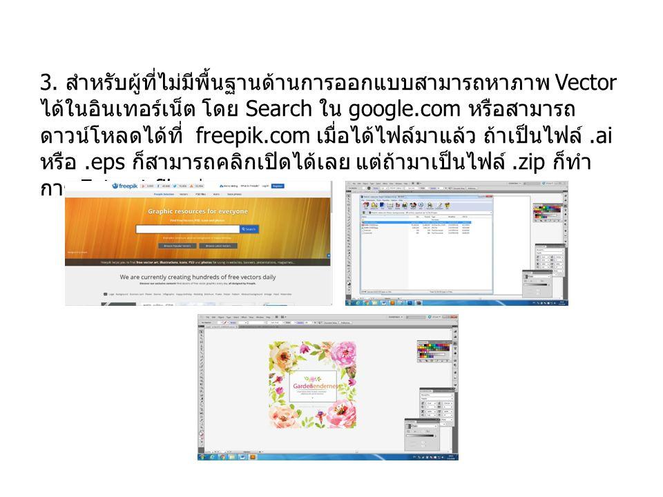 3. สำหรับผู้ที่ไม่มีพื้นฐานด้านการออกแบบสามารถหาภาพ Vector ได้ในอินเทอร์เน็ต โดย Search ใน google.com หรือสามารถ ดาวน์โหลดได้ที่ freepik.com เมื่อได้ไ