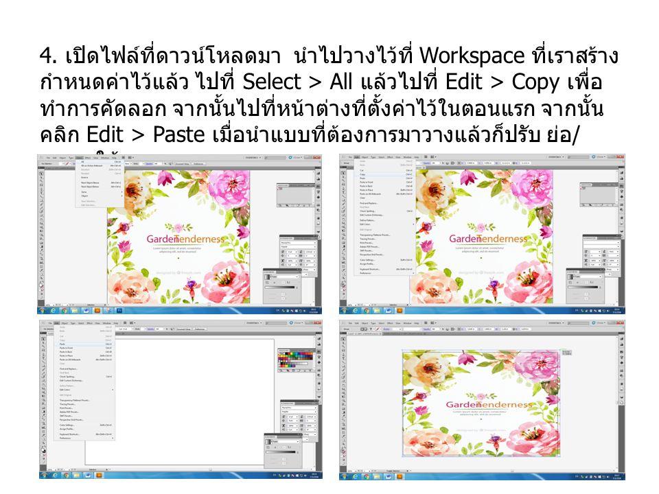 4. เปิดไฟล์ที่ดาวน์โหลดมา นำไปวางไว้ที่ Workspace ที่เราสร้าง กำหนดค่าไว้แล้ว ไปที่ Select > All แล้วไปที่ Edit > Copy เพื่อ ทำการคัดลอก จากนั้นไปที่ห