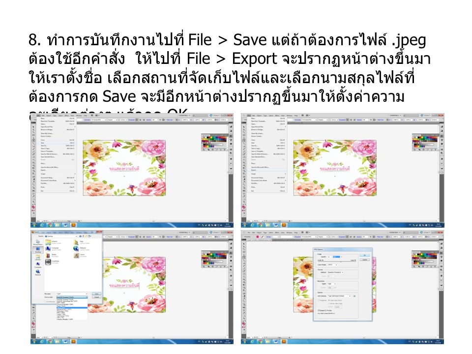 8. ทำการบันทึกงานไปที่ File > Save แต่ถ้าต้องการไฟล์.jpeg ต้องใช้อีกคำสั่ง ให้ไปที่ File > Export จะปรากฏหน้าต่างขึ้นมา ให้เราตั้งชื่อ เลือกสถานที่จัด