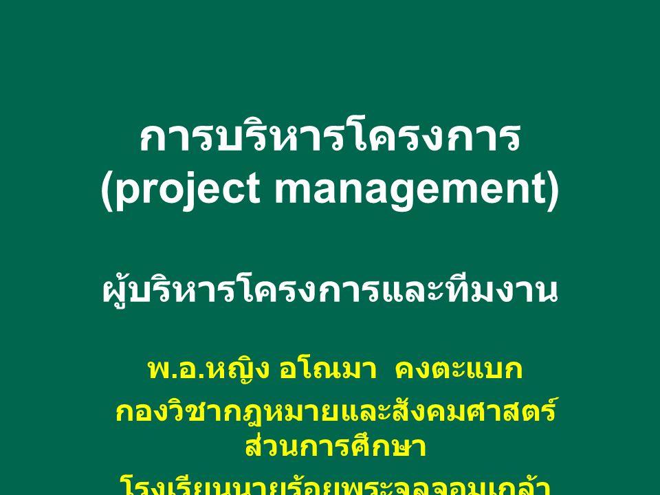 การบริหารโครงการ (project management) ผู้บริหารโครงการและทีมงาน พ.